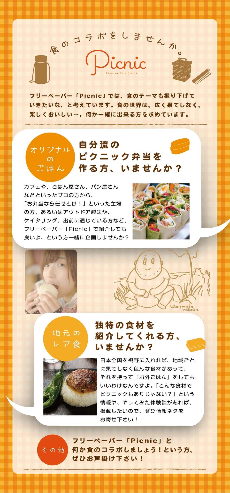 食のコラボ