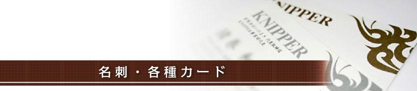 名刺・各種カード