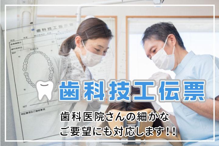 歯科技工士伝票